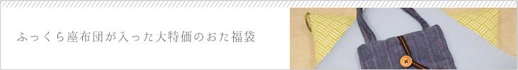 header_fukubukuro.png